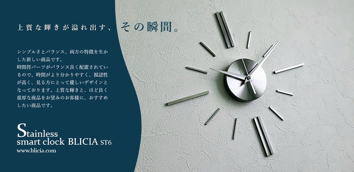 掛け時計 デザイナー 高級 壁掛け時計 デザイナーズ BLICIA